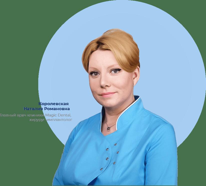 Хирург-Имплантолог. Королевская Наталия Романовна.